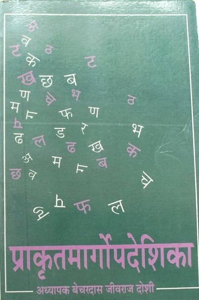 Prakrut Marg Upadeshika Used Hindi-1