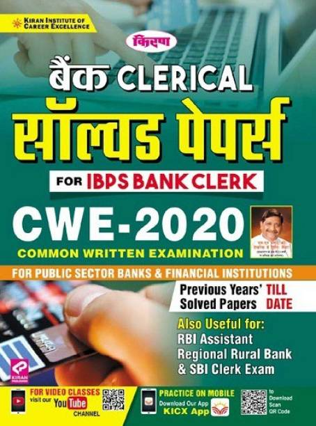 Kiran Bank Clerical Solved Papers (For IBPS Bank Clerk) CWE 2020 (Hindi Medium)(3053)