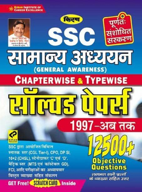 Kiran SSC General Awareness Chapterwise And Typewise Solved Papers 12500+ Objective Questions (Hindi Medium) (3067)