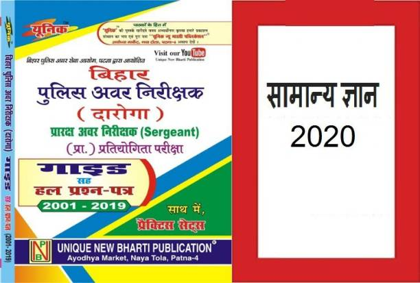 Bihar Police Avar Nirikshak (Daroga)Guide & Samanya Gyan Book