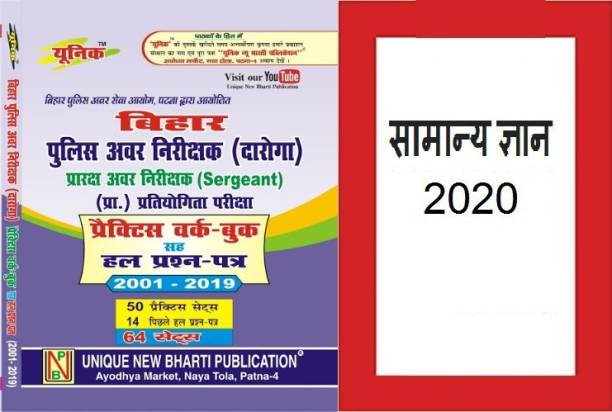 Bihar Police Avar Nirikshak(Daroga) Praraksh Avar Nirikshak(Sergeant) Pratiyogita Pariksha Practice Work -Book & Samanya Gyan Book