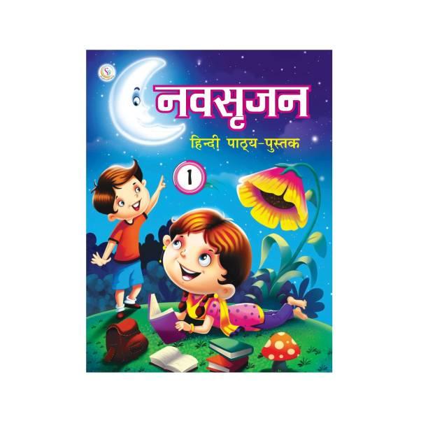 Nav Srijan (Hindi) - 1