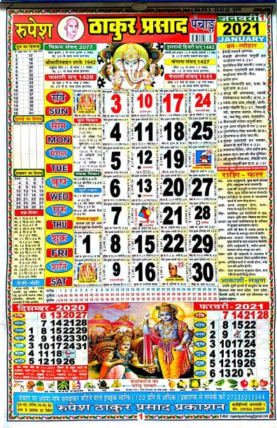 lala ramswaroop calendar 2019
