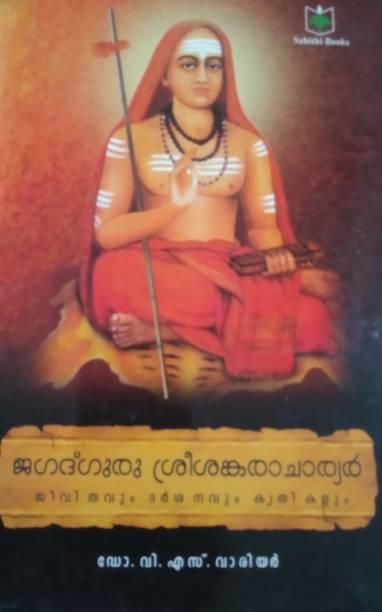 Jagadguru SreeSankaracharyar His Life, Philosophy And Works