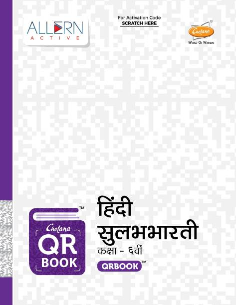 Maharashtra SSC Board Std. 6 Books- Hindi Sulabhbharati