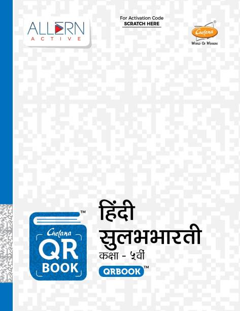 Maharashtra SSC Board Std. 5 Books- Hindi Sulabhbharati