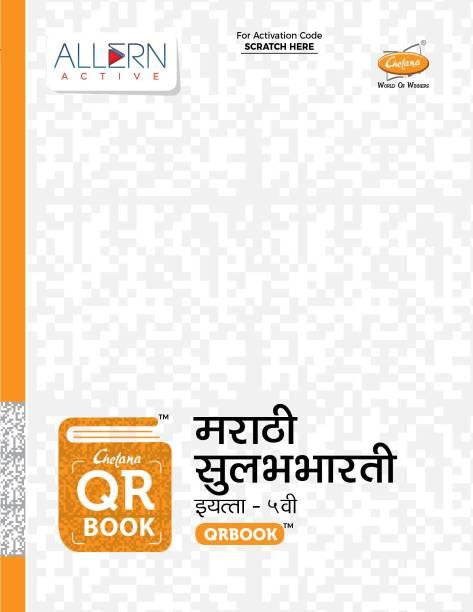 Maharashtra SSC Board Std. 5 Books- Marathi Sulabhbharati