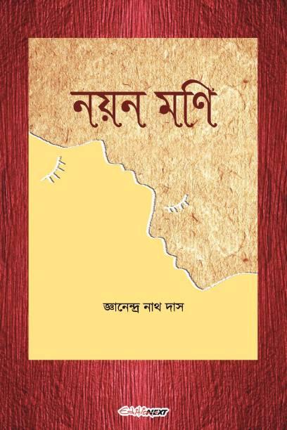 Nayan Mani - Bengali Novel