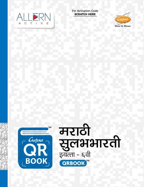Maharashtra SSC Board Std. 6 Books- Marathi Sulabhbharati