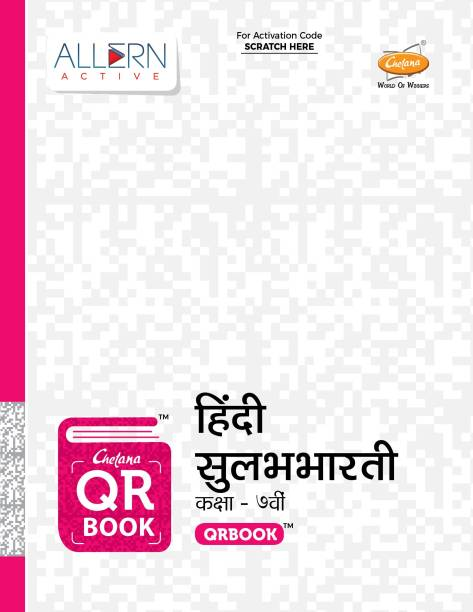 Maharashtra SSC Board Std. 7 Books- Hindi Sulabhbharati | Chetana | QR Book | New Technology | Powered by Virtual Teachers Available 24x7 | Set of 1 book