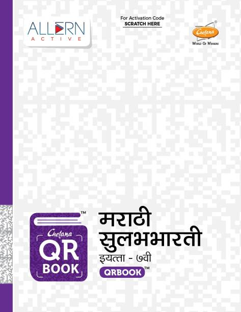 Maharashtra SSC Board Std. 7 Books- Marathi Sulabhbharati| Chetana | QR Book | New Technology | Powered by Virtual Teachers Available 24x7 | Set of 1 book