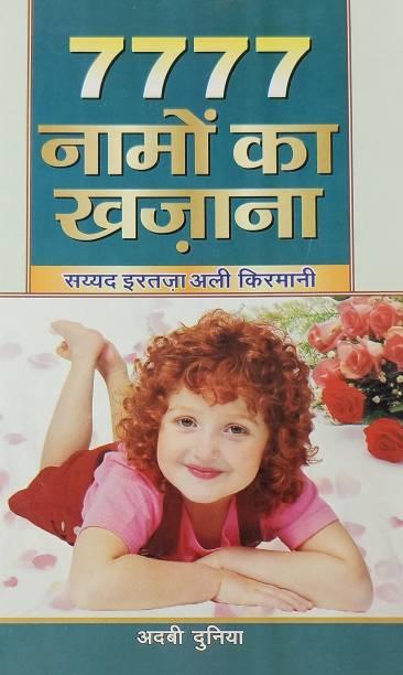 7777 Namon Ka Khazana Hindi Islamic Name Of Children With Gender