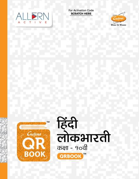 Maharashtra SSC Board Std. 10 Books- Hindi Lokbharati | Chetana | QR Book | New Technology | Powered by Virtual Teachers Available 24x7 | Set of 1 book