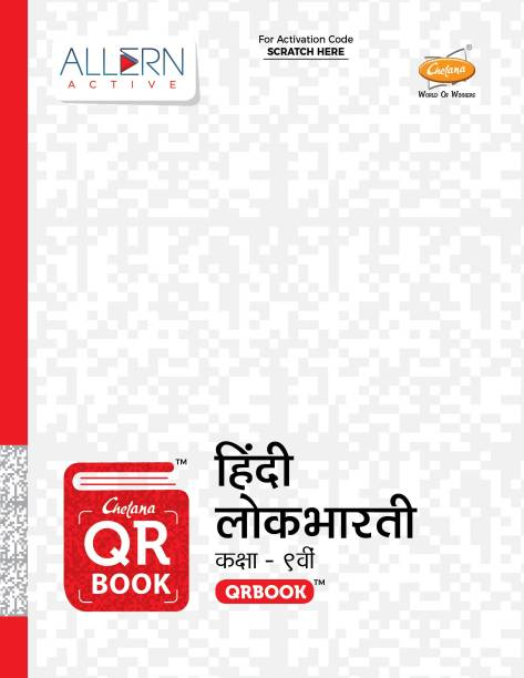 Maharashtra SSC Board Std. 9 Books- Hindi Lokbharati | Chetana | QR Book | New Technology | Powered by Virtual Teachers Available 24x7 | Set of 1 book