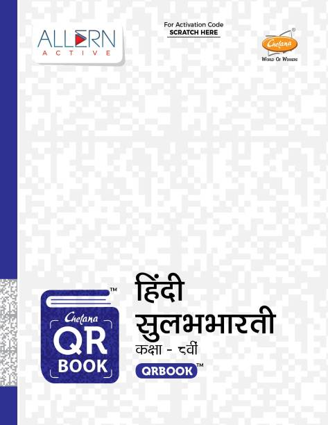 Maharashtra SSC Board Std. 8 Books- Hindi Sulabhbharati | Chetana | QR Book | New Technology | Powered by Virtual Teachers Available 24x7 | Set of 1 book