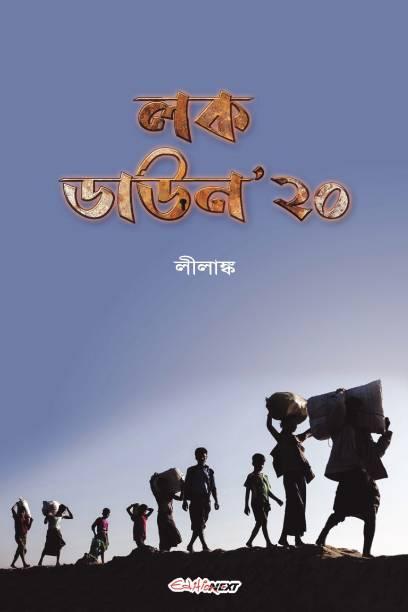Lock Down '20 - Bengali Novel