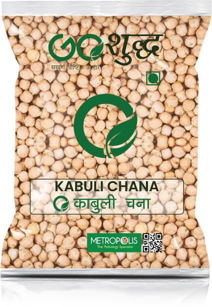 Goshudh Kabuli Chana (Whole)