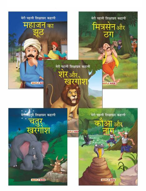 My First Moral Story (Set of 5 Books) - Story Book for Kids - Colourful Pictures - Hindi Kahaniyaa - The Merchant's Lie, The Wise Rabbit, The Lion and the Hare, The Crow and the Cobra, The Brahmin and the Crooks