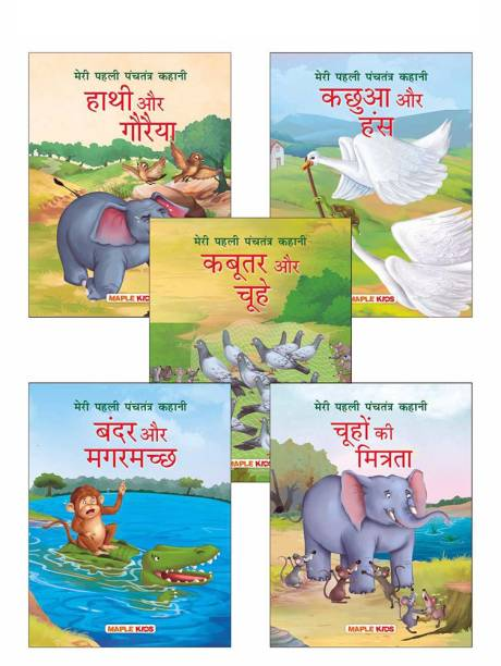 My First Panchatantra Story (Set of 5 Books) - Story Book for Kids - Colourful Pictures - Hindi Kahaniyaa - The Turtle and the Swan, The Monkey and the Crocodile, The Elephant and the Sparrow, The Friendly Rats, The Rat that Saved His Friends