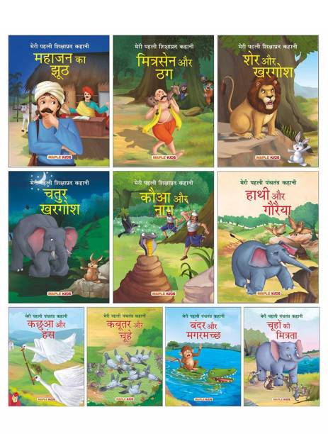 My First Panchatantra Moral Story (Set of 10 Books) - Story Book for Kids - Colourful Pictures - Hindi Kahaniyaa - The Merchant's Lie, The Wise Rabbit, The Lion and the Hare, The Crow and the Cobra, The Brahmin and the Crooks, The Turtle and the Swan, The Monkey and the Crocodile, The Elephant and the Sparrow, The Friendly Rats, The Rat that Saved His Friends