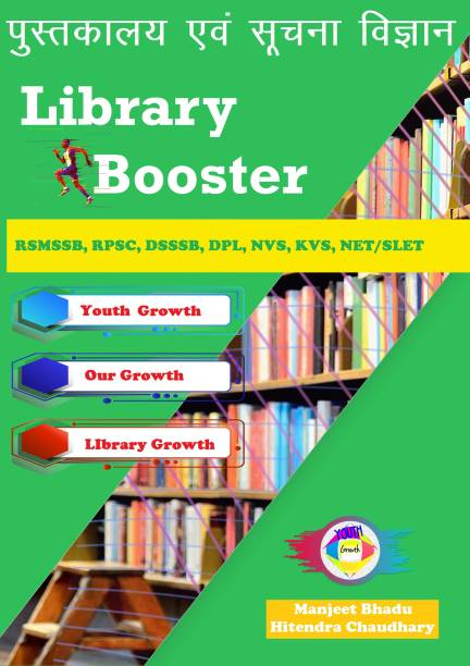 Library Booster – Library and Information Science Book For UGC NET/SLET/JRF, KVS, NVS, DSSSB, RSMSSB, DPL(Theory, MCQ, Tables)