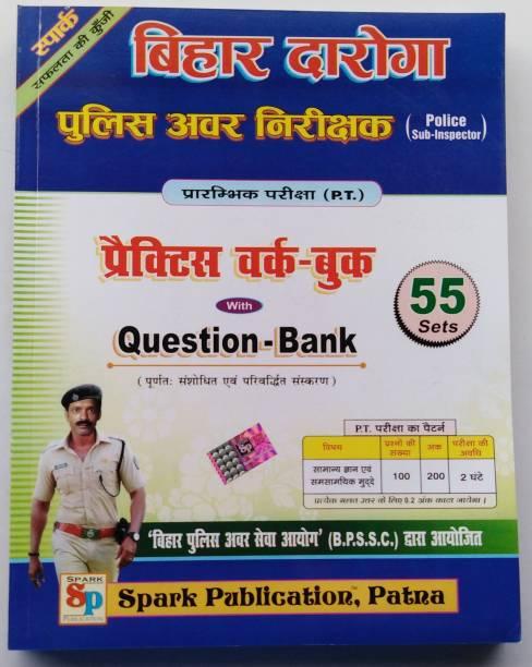 Bihar Daroga Police Avar Nirikshak P.T.Practice Work Book With Question Bank 55 Sets