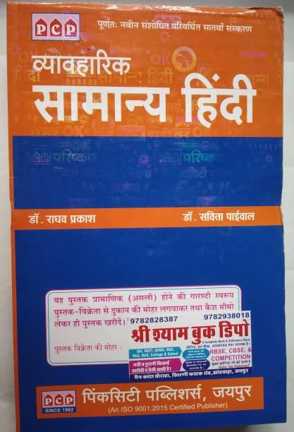 PCP Vyavaharik Samanya Hindi Raghav Prakash 2020 Edition