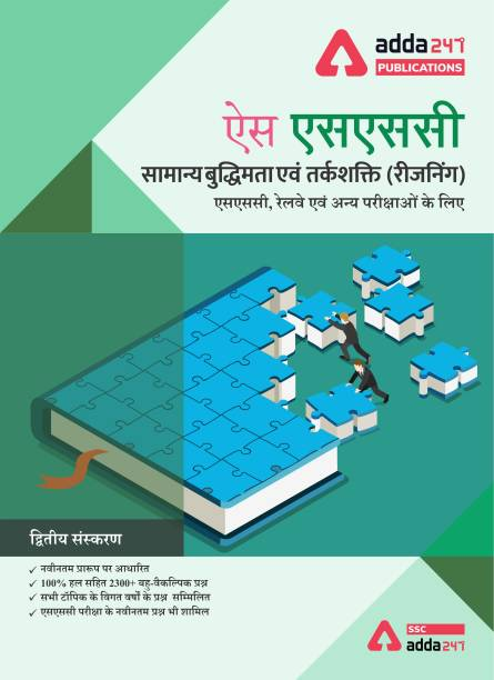 SSC Reasoning Book for SSC CGL, CHSL, CPO, and Other Govt. Exams (Hindi Printed Edition)