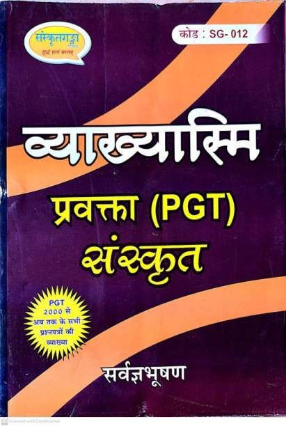 PGT Solvedpaper Sanskrit (Vyakhyashmi) Explain all question papers since 2000 - Vyakhyasmi PGT Sanskrit written by Sarwagya Bhooshan composed in Sanskritganga