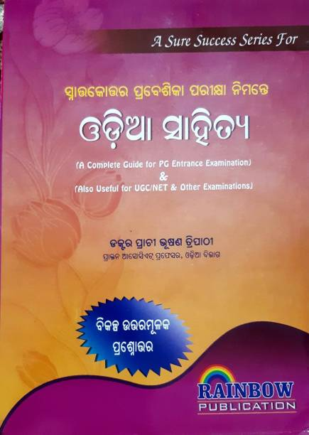Odia Sahitya A Complete Guide For PG Entrance Examination And Also Useful For UGC/NET And Other Examination
