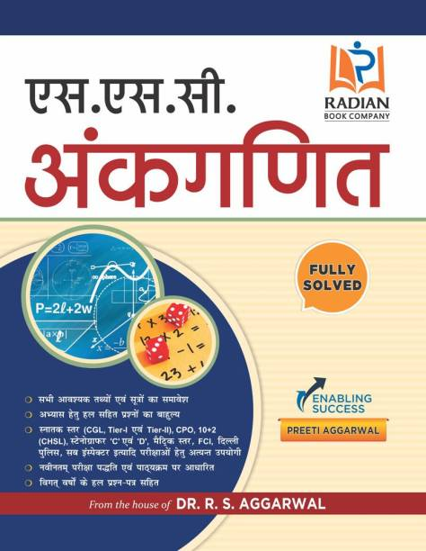 SSC Ankganit Book from the house of RS Aggarwal in Hindi