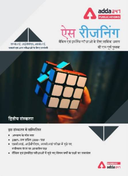 Ace Reasoning Ability | The Complete Book for Banking & Insurance Exam (Hindi Edition)