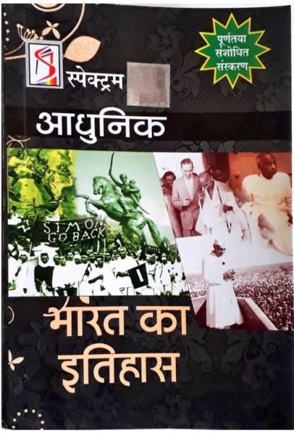 Adunik Bharat Ka Itihas In Hindi Medium Book