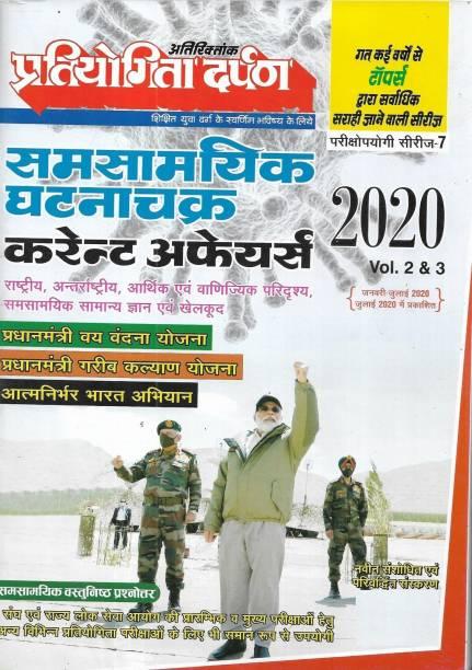 Samsamyiki Ghatna Chakra Current Affairs 2020 Vol 2 And 3