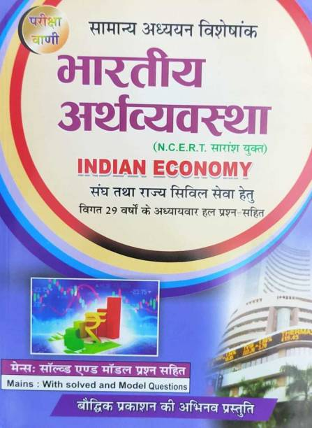Pariksha Vani Indian Economy Ncert 29 Years Chapterwise Solved Question Answer & Mains With Solved And Model Questions