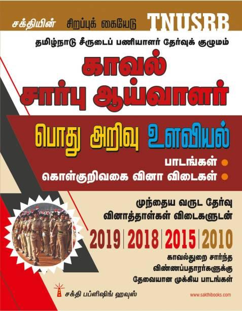 TNUSRB Tamilnadu Police Sub Inspector (SI) Tamil