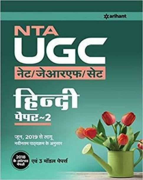 Nta UGC Net / Jrf /Set Hindi Paper 2 2019