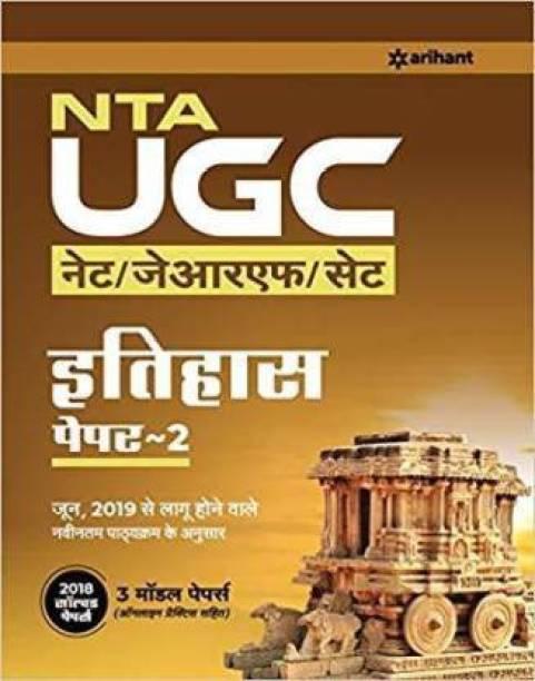 Nta Ugc Net/jrf/set Itihas Paper - 2 2019 Hindi