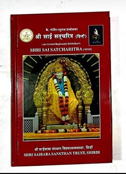 Sri Sai Satcharitra - Hindi Book
