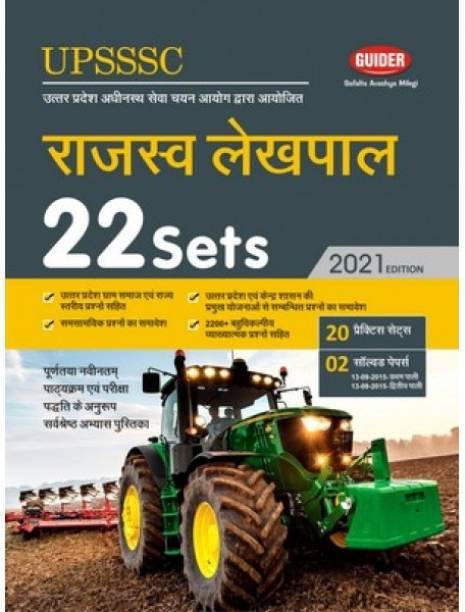 UPSSSC Rajaswa Lekhpal 22 Sets Edition 2021 Hindi