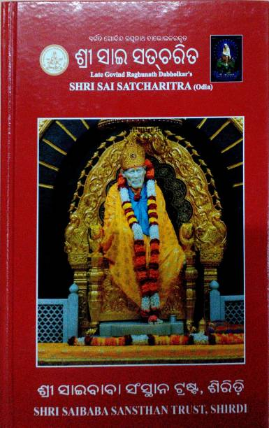 Shri Sai Satcharitra [Odia]