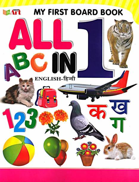 My First Board Book | All In One Book|English Alphabet|Flowers|Fruits|Vegetables|Vehicles|Domestic Animals And Pets|Wild Animals|Birds|Sea Creatures| Computer Parts And Peripherals|Stationery|Our Helpers|Actions|Opposites|Good Habits|Festivals|Place Of Worship|History Of Places Of India|Colours|Shapes|Time,Calendar And Seasons|Indian Currency|National Symbols|Body Parts|Smart Books For Smart Kids