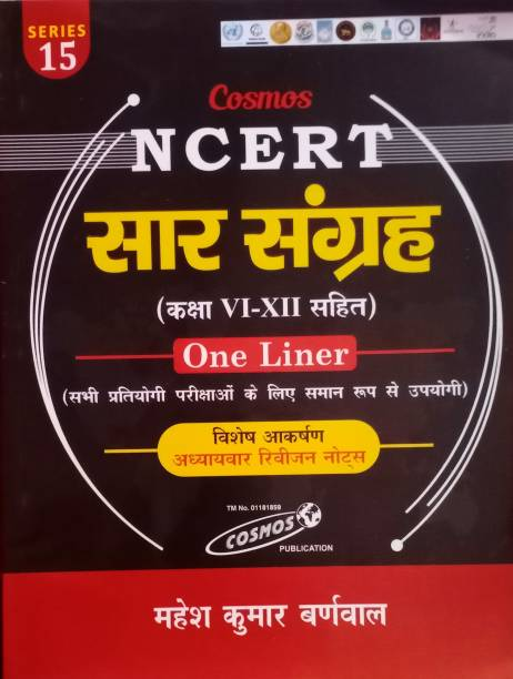 Cosmos NCERT Sar Sangrah ( Class VI-XII Sahit) One Liner[Chapterwise Revision Notes]