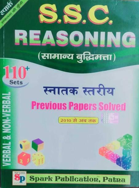 S.S.C. Reasoning Samanya Budhhimatta Snatak Stariya Previous Papers Solved 110 Sets 2010 To Till Date