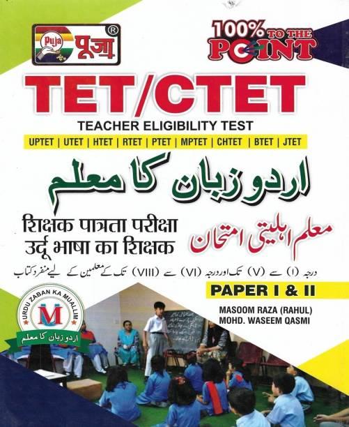 TET / CTET Urdu Paper 1 & 2 Also Useful For UPTET UTET RTET PTET MPTET CHTET BTET JTET