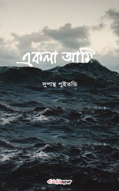 Ekla Ami - A Collection of Bengali Poems