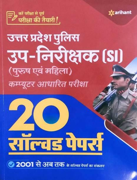 Utter Pradesh Police Up-Nirikshak (SI) 15 Solved Papers 2020