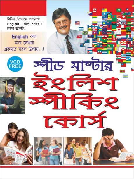 स्पीड मास्टर इंगलिश स्पीकिंग कोर्स (वी-सी-डी- फ्री) Speed Master English Speaking Course (VCD) (Bangla Edition) | Career Books