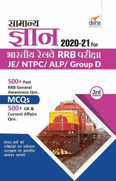 Samanya Gyan 2020-21 for Bhartiya Railways RRB Pariksha - JE/ NTPC/ ALP/ Group D - 3rd Edition