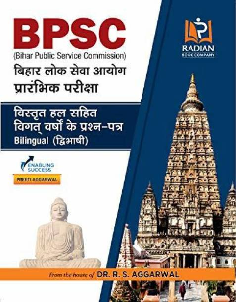 BPSC Previous Year Solved Question Papers in Hindi & English (2002-2019) from the house of RS Aggarwal